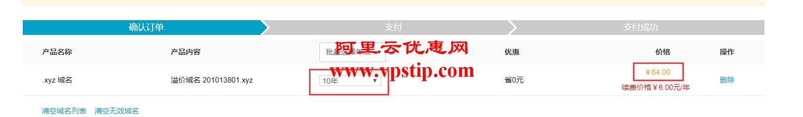 阿里云.xyz域名优惠
