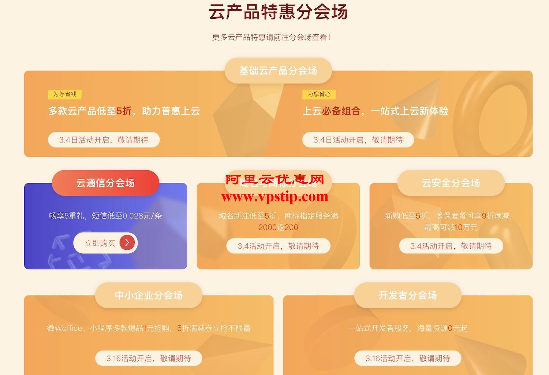 阿里云开年Hi购季云产品分会场
