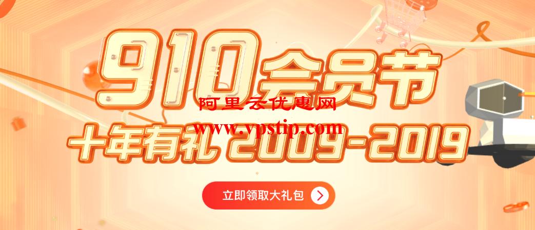 阿里云910会员节 2019