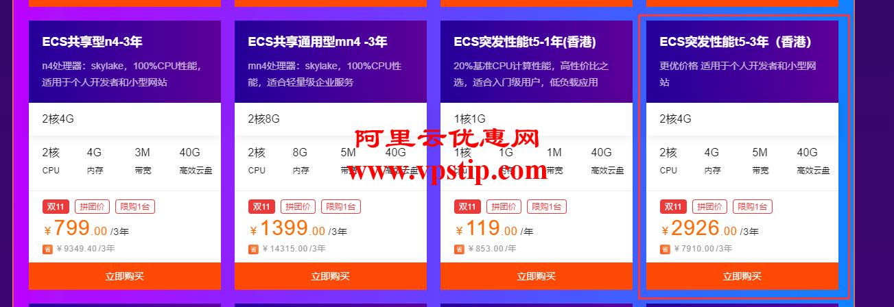 阿里云双11香港服务器优惠